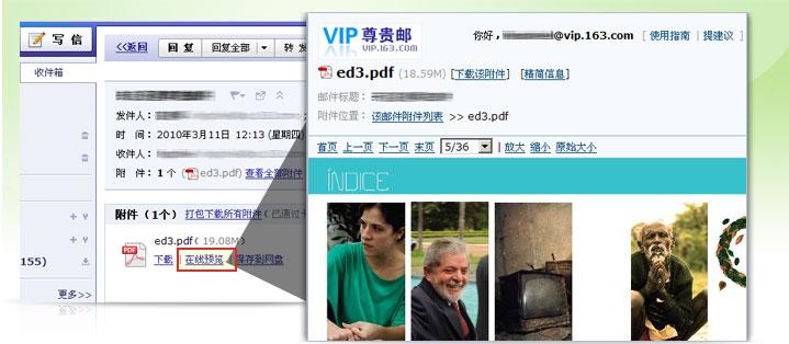 新管家版邮箱风格 提速30 - 网易VIP邮箱 -